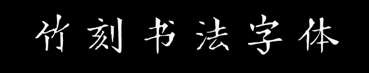 竹刻书法字体