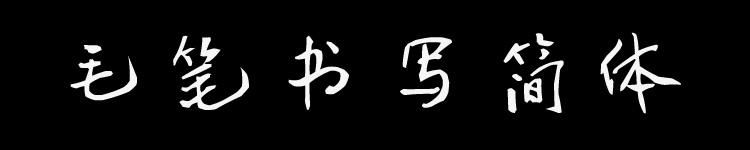 陳學儒毛筆書寫簡體