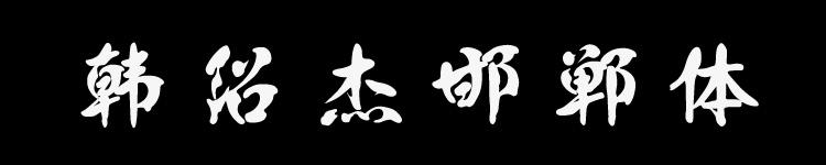 邯鄲-韓紹杰邯鄲體