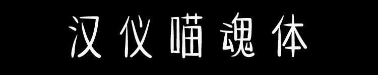 漢儀喵魂體w