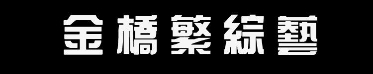 金橋繁綜藝