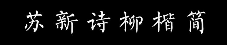 蘇新詩柳楷簡