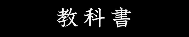 教科書體Kyoukasho