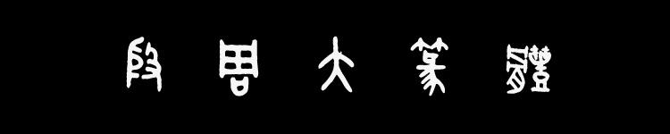 殷周大篆体