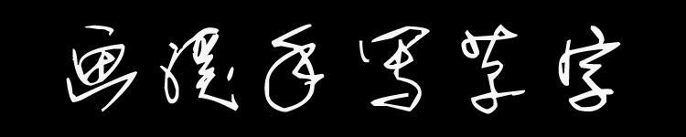 畫溪手寫草字