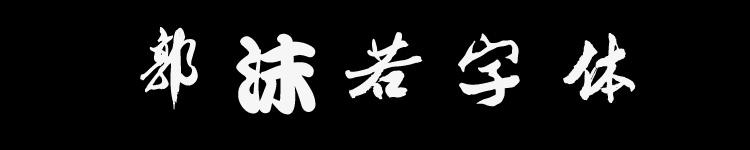 书体坊郭沫若字体