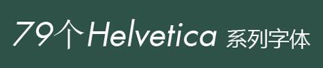 Helvetica系列字體.打包下載