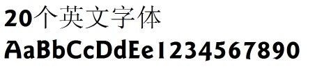 近期為群友找的字20款英文字體打包下載
