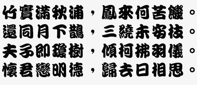 书法字体 毛笔字体 钢笔字体 手写字体 硬笔书法字体打包下载图片