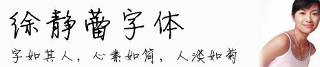 方正徐静蕾字体下载