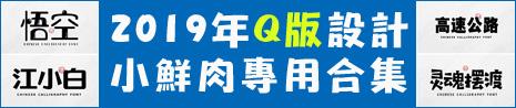 2019年Q版海报粗壮字体合集-99款