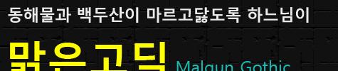 韩国字体打包下载共5个