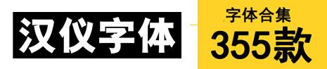355個最新漢儀字體打包下載