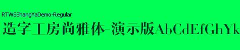 造字工房尚雅体RTWSShangYaDemo-Regular