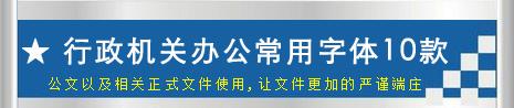 行政機關辦公常用字體10款(政府公文字體)_附公文格式