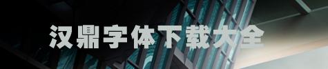 漢鼎字體大全,漢鼎字體打包下載
