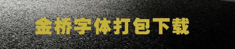 金桥字体大全
