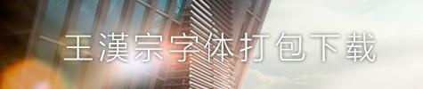 王汉宗字体打包下载