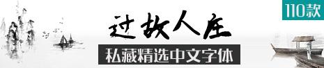平面设计私藏精选中文字体110款