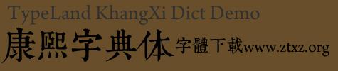 康熙字典体TypeLandKhangXiDictDemo
