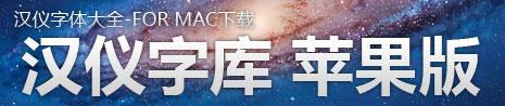 蘋果版字體下載-漢儀字體大全-for?mac