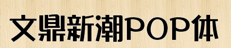 文鼎新潮POP体