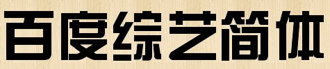 百度综艺字体