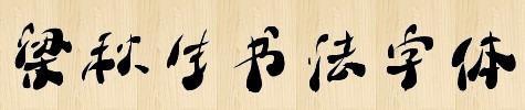 方正字库-大梁体(梁秋生书法字体)简繁体完美版(已更新)