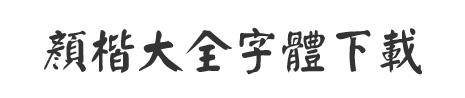 13款毛笔字体_颜楷大全打包下载
