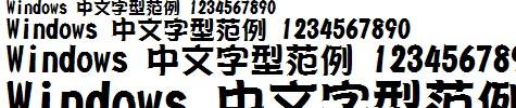 华康POP2体W9-GB