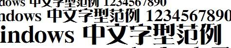 华康雅宋体-b5DFPYeaSong-b5