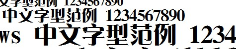雅宋体W9-GB5