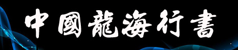 中國龍海行書中國龍海行書