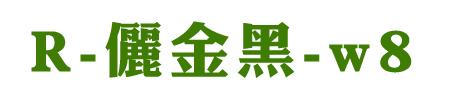R-LiKingHei-W8R-俪金黑-w8