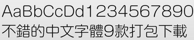 推荐9款不错的中文字体
