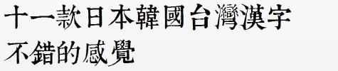 推荐做房产海报的11款外来汉字,设计师必备日本字体康熙字体台湾字体