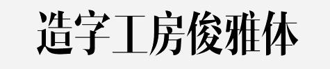 造字工房俊雅体MFJunYa_Noncommercial-Regular