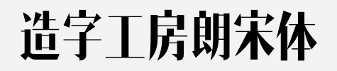 造字工房朗宋体MFLangSong_Noncommercial-Regular