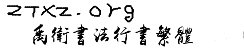禹卫书法行书繁体