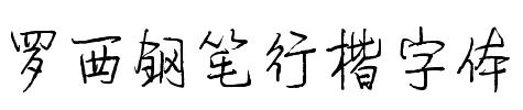 罗西钢笔行楷字体