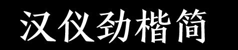 漢儀勁楷HYJinKaiJ