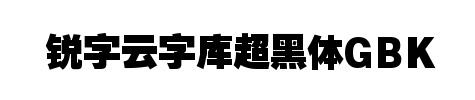 锐字云字库超粗黑体GBK