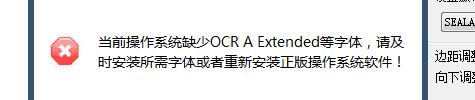 当前操作系统缺少OCRAExtended等字体