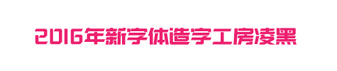 造字工房凌黑MFLingHei_Noncommercial-Regular