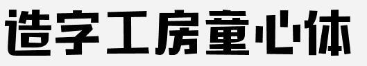 造字工房童心体MFTongXin_Noncommercial-Regular.ttf