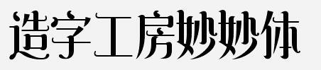 造字工房妙妙体MFMiaoMiao_Noncommercial-Regular.ttf