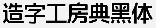 造字工房典黑体7款字体打包下载