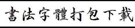 书法字体、毛笔字体、钢笔字体、手写字体、硬笔书法字体打包下载