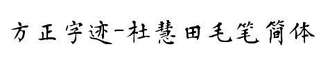 方正字迹-杜慧田毛笔简体