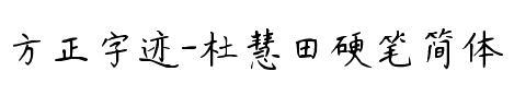 方正字迹-杜慧田硬笔楷书